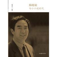 杨晓敏与小小说时代 赵富海 作家出版社