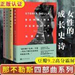 现货 《那不勒斯四部曲系列之我的天才女友+新名字的故事+离开的,留下的 共3本》埃莱娜费兰特 外国文学小说