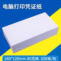 空白凭证240*120mm打印纸财务会计记账凭证办公用品文具