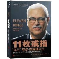 【二手旧书九成新】11枚戒指:禅师菲尔・杰克逊自传:Eleven Rings: The Soul of Success