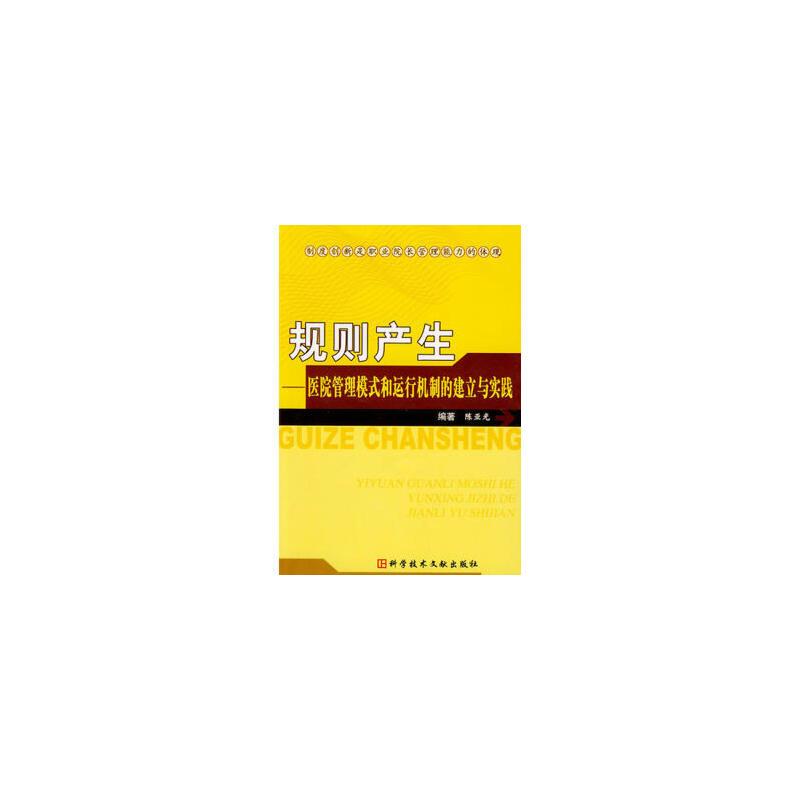 【RT5】规则产生 陈亚光著 科技文献出版社 9787502364571 亲,正版图书,欢迎选购!咨询电话:18500558306