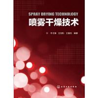 【正版直发】喷雾干燥技术 于才渊,王宝和,王喜忠 9787122170361 化学工业出版社