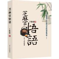 【二手旧书9成新】芝麻官悟语:一位副市长从政为官的深度思考王敬瑞9787205066468辽宁人民出版社