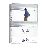 周国平:偶尔远行 北京十月文艺出版社 周国平新华书店正版图书