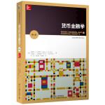 货币金融学(第3版)