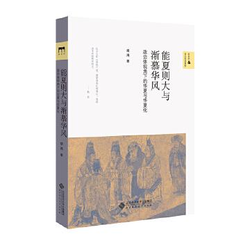 能夏则大与渐慕华风:政治体视角下的华夏与华夏化