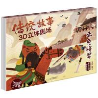 傲游猫传统故事3D立体剧场-赤兔将军