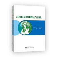 环境应急管理理论与实践 王亚变,刘佳,周婷,梁佳,魏斌 9787511455369
