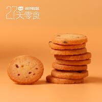 【三只松鼠_27天零食・手作蔓越莓 110g】曲奇饼干糕点休闲食品