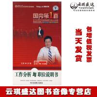 正版现货包发票 国内第1套:工作分析与职位说明书(4VCD)(软件)