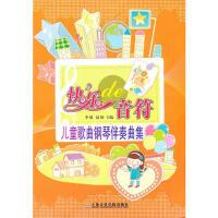 快乐的音符――儿童歌曲钢琴伴奏曲集 9787806925393