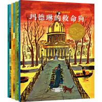 玛德琳系列全套4册大师名作绘本馆 凯迪克大奖作品经典卡通漫画小人书绘本 3-4-5-6岁少年儿童名家童话图画书 动画片故事书籍