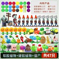 正版植物大战僵尸玩具全套装6岁男孩互动软胶豌豆射手巨人公仔