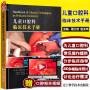 儿童口腔科临床技术手册 葛立宏 赵玉鸣主译 辽宁科学技术出版社9787559100870