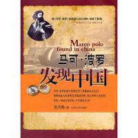【正版直发】马可 波罗发现中国 吴兴勇 9787210049609 江西人民出版社