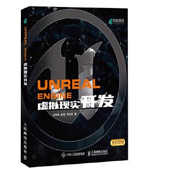 【正版全新直发】Unreal Engine 虚拟现实开发 王晓慧 崔磊 李志斌 9787115486646 人民邮电出版社