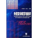 外国文学欣赏与批评黄源深,周立人著上海外语教育出版社9787810807616