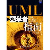 UML初学者指南 (美)麦克赛姆查克(Maksimchuk,R.A.),(美)奈博格(Naibu 人民邮电出版社 97