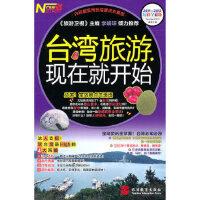 【新书店正品包邮】台湾旅游,现在就开始 《现在就开始》从书编委会 旅游教育出版社 9787563715947
