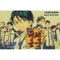 【新书店正版】网球王子 4(日)许斐刚 原作连环画出版社9787505605732