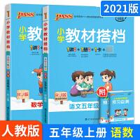 2020新版教材搭档语文数学五年级上册人教版RJ版 pass绿卡图书小学5年级上语文数学课本同步训练