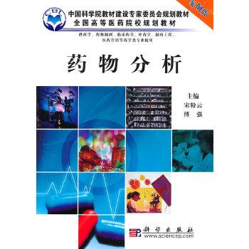 药物分析(案例版)(供药学专业使用)