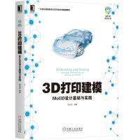 3D打印建模:MoI3D设计基础与实践