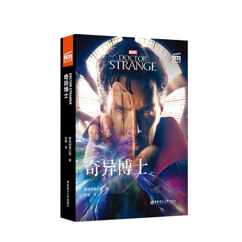大电影双语阅读. Doctor Strange 奇异博士(赠英文音频、电子书及核心词讲解) 卷福带你穿越无限维度,颠覆时空界限!漫威授权出品,《奇异博士》电影同名英文小说。
