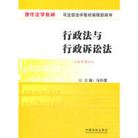 现代法学教材―行政法与行政诉讼法 9787509321225
