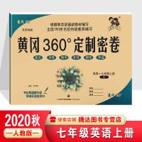 2019秋黄冈360定制密卷七年级英语上册(RJ) 7年级英语试卷 360试卷黄冈试卷