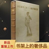 文艺复兴三杰 米开朗基罗 绘画 雕塑 建筑 壁画 画作 素描手稿 油画 大师代表作品 创世纪 私人博物馆 西方艺术经典
