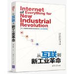 【正版直发】从互联到新工业革命 刘云浩 9787302452973 清华大学出版社