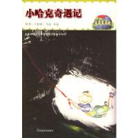 【新书店正版】小哈克奇遇记(美)马克・吐温,周乐 缩写河北教育出版社9787543437487