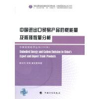 中国进出口贸易产品的载能量及碳排放量分析(中国宏观经济丛书2008)