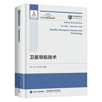 国之重器出版工程 卫星导航技术
