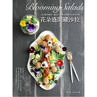 【预订】花朵盛�_罐沙拉!�幕�@到餐桌,�人Wow的40道�p沙拉�c花料理 ��浩斯