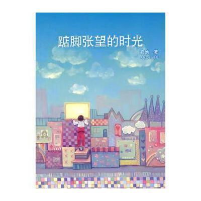 【二手正版9成新】踮脚张望的时光,人民文学出版社9787020066476