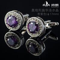 男袖扣圆形白钻女袖钉紫色奥地利水晶法式衬衫袖口礼盒装 紫色 Φ16mm