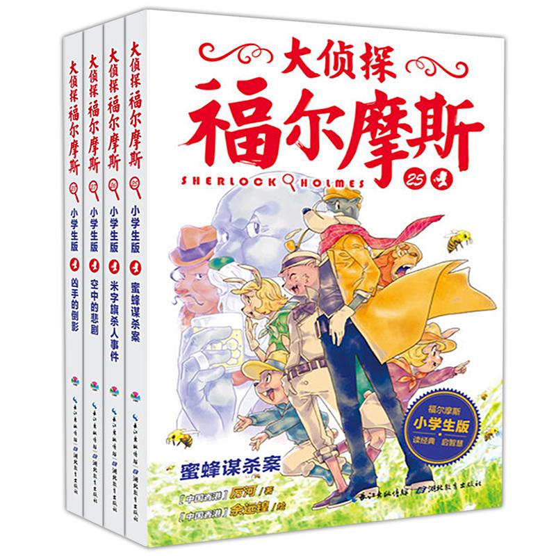 大侦探福尔摩斯第六辑套装全集4册 小学生版侦探案故事集 6-8-10-12儿童课外读物漫画插图探案推理故事侦探小说青少年版探福尔摩斯 侦探小说 福尔摩斯 小学生阅读版