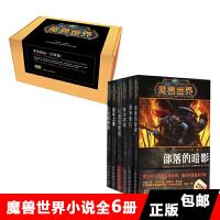 魔兽世界官方小说全套6册中文版 巨龙的黎明+战争之潮+部落的暗影+巨龙的黄昏+战争罪行+阿尔萨斯 魔兽小说书籍龙族系列