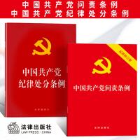 组合:中国共产党纪律处分条例+中国共产党问责条例(2019年*修订版)2册装