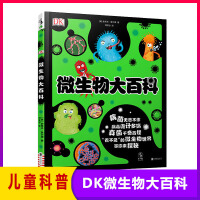 DK微生物大百科 儿童科普百科课外书3-6-7-10-12岁幼儿童趣味科普读物微观世界百科大全书小学生幼儿童卫生习惯养