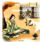 【新书店正品包邮】中国传统文化经典《史记》 李翰文 万卷出版公司 9787807596059