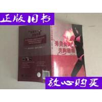 [二手旧书9成新]秀美女人的美胸秘籍 /尹春梅 著 电子工业出版社