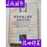 [二手旧书9成新]弗洛伊德心理学与西方文学 /弗洛伊德心理学与西?