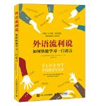 【新书店正版】外语流利说 如何快速学习一门语言[美]加布里埃尔怀纳(Gabriel Wyner)人民邮电出版社9787