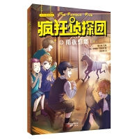 正版全新 疯狂侦探团12:雨夜灯塔(插图+配音+互动全新版)