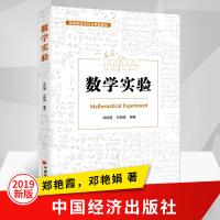 数学实验 中国经济出版社