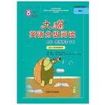 大猫英语分级阅读4级教师用书(1)(适用于小学四年级上学期)(对应四级1套装)