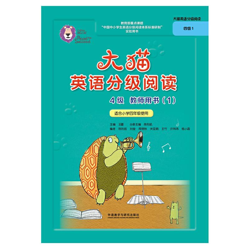 """大猫英语分级阅读4级教师用书(1)(适用于小学四年级上学期)(对应四级1套装) 教育部重点课题""""中国中小学生英语分级阅读体系标准研制""""实验用书"""